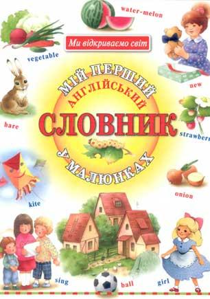 Мій перший англійський словник у малюнках