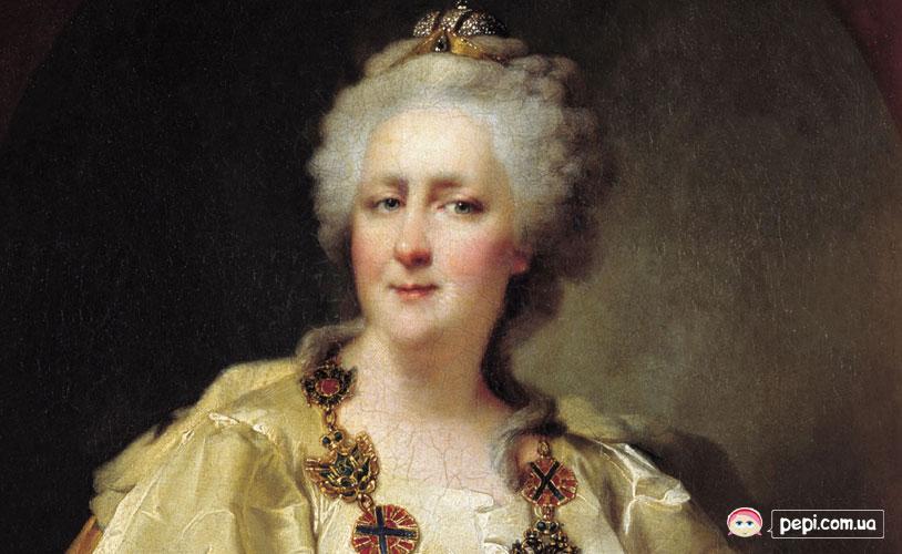Катерина II Велика