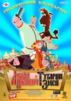 Альоша Попович і Тугарин Змій
