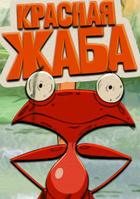 Червона жаба