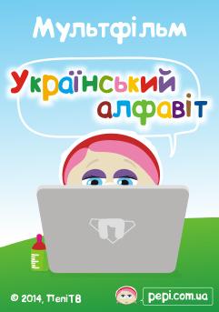 Мультфільм Український алфавіт - абетка