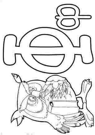 Російський алфавіт Ф