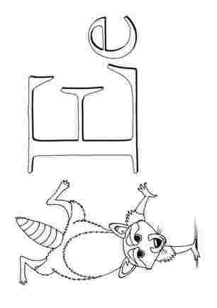 Російський алфавіт Е