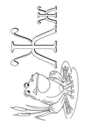 Російський алфавіт Ж