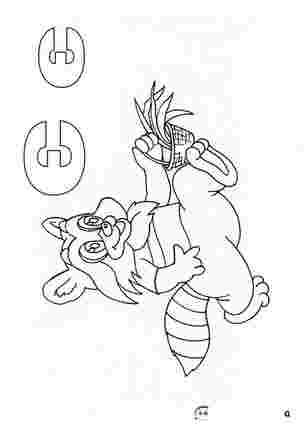 Український алфавіт Є