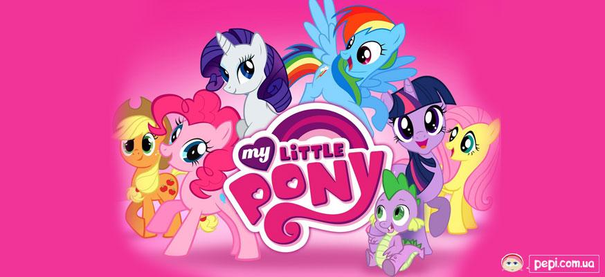 Мої маленькі поні