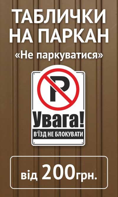 Таблички на паркан Не паркуватися